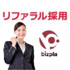 採用管理システム【ビズプラ採用管理】のリファラル採用