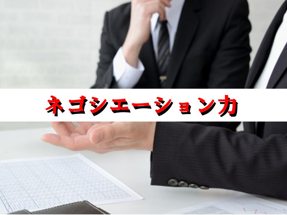 【ビジネス交渉力】