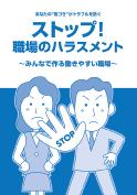 あなたの気づきがトラブルを防ぐ『ストップ!職場のハラスメント』小冊子