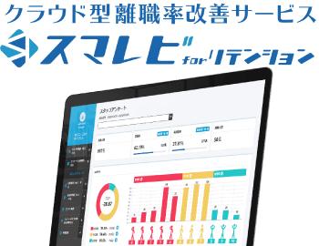【クラウド型離職率改善サービス】スマレビ for リテンション