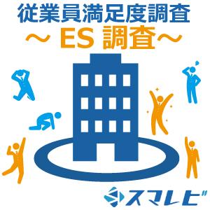 【ES調査(従業員満足度調査)】スマレビ for ES