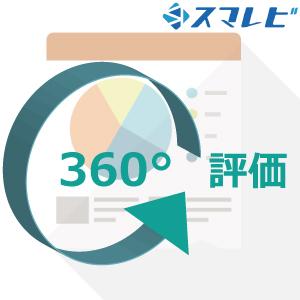 【360度評価】スマレビ for 360