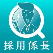 【採用係長】クラウド型採用マーケティングツール