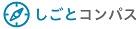 しごとコンパス_画像
