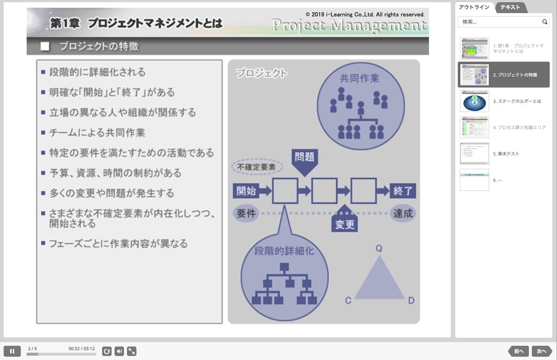 プロジェクトマネジメント概説 e-Learning