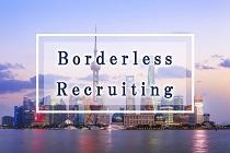 Borderless Recruiting (ポテンシャル人材採用)