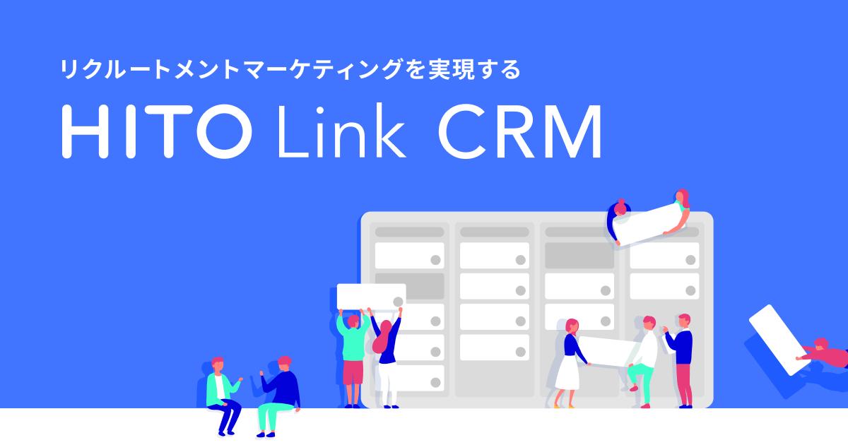 HITO-Link CRM | 採用マーケティングを実現するSaaS