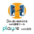playse web面接