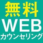 無料WEBカウンセリング受付中!来期の人財育成計画はもうお済みですか?