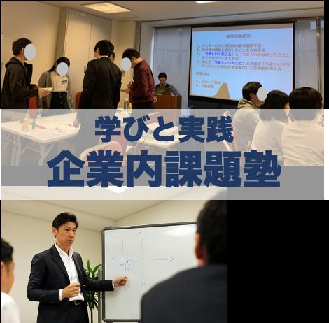 【オンライン実施可】若手リーダー養成のための企業内課題塾_画像