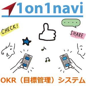 毎日ラクラク目標管理!OKRシステム「1on1navi」
