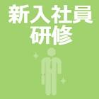 新入社員研修_画像