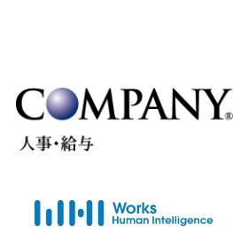 「COMPANY(カンパニー)」人事・給与