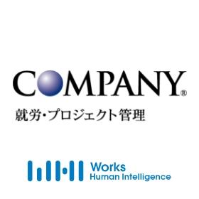 「COMPANY(カンパニー)」勤怠・工数管理システム