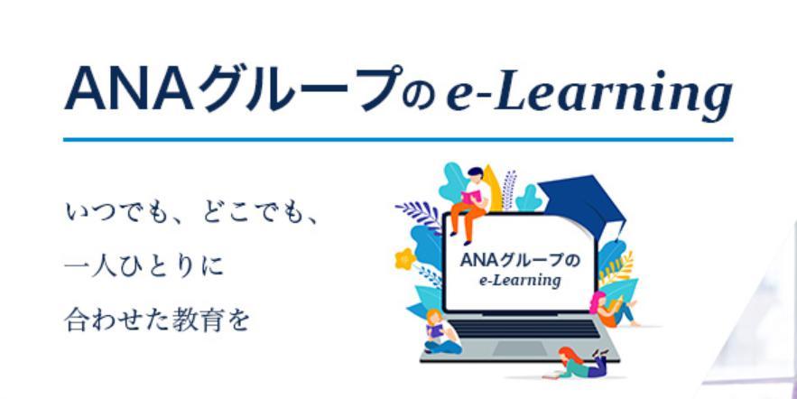 ANAグループのe-Learningに「新入社員研修」が 新登場!