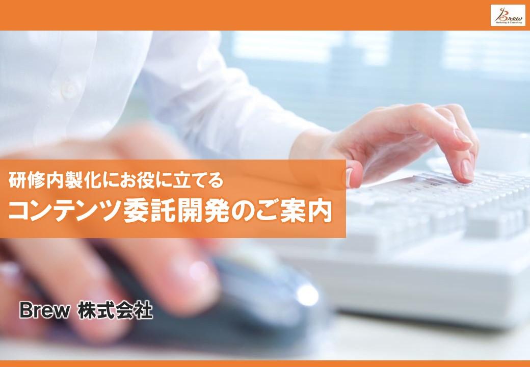 教育コンテンツ委託開発サービス~内製化対応・業務改善~_画像