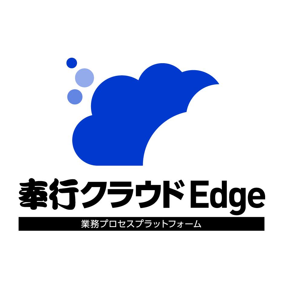 従業員の働き方改革を実現する「奉行クラウドEdge」