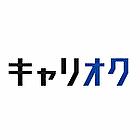 オークション型転職サイト「キャリオク」_画像