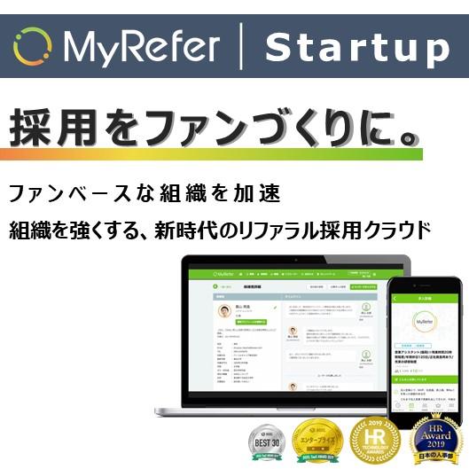 リファラル採用支援サービス「MyRefer Startup」_画像