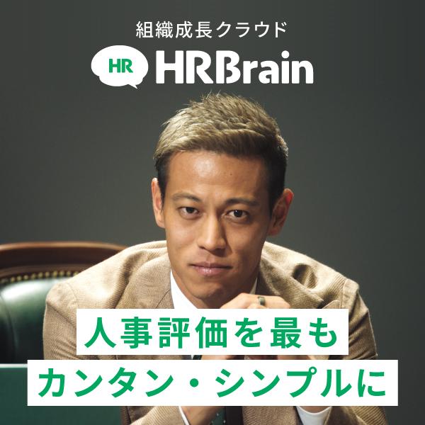 クラウド人材管理システム「HRBrain」