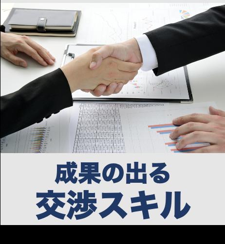 オンライン実施可 商談や打ち合わせの質と効率を高める交渉スキルの習得