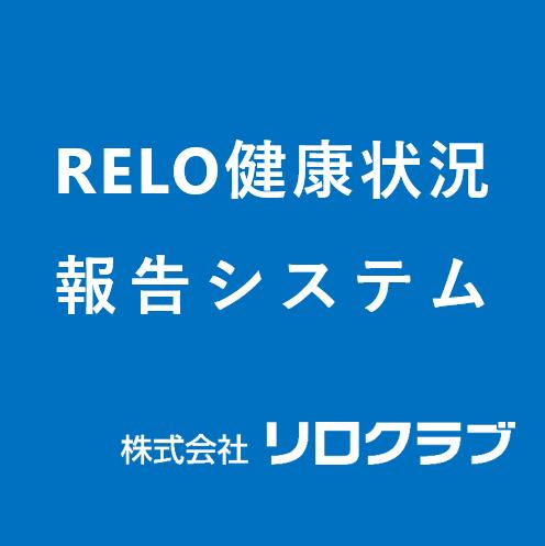 RELO健康状況報告システム