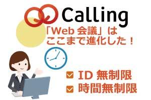 Calling Web会議システム~会いたいをもっと身近に~