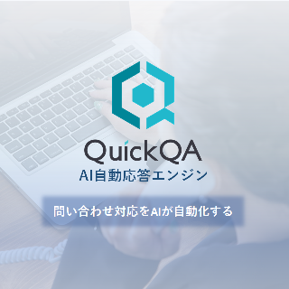 問合せ自動回答AI「QuickQA」_画像