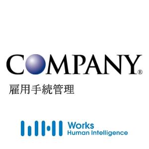 「COMPANY(カンパニー)」雇用手続管理
