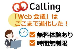 『Calling』Web会議システム~テレワークから説明会まで使える~