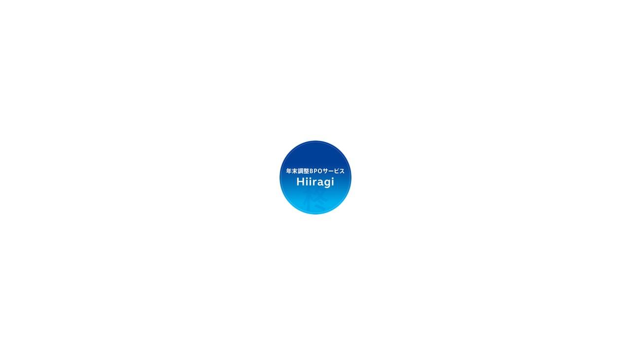 年末調整BPOサービス:Hiiragi(柊)