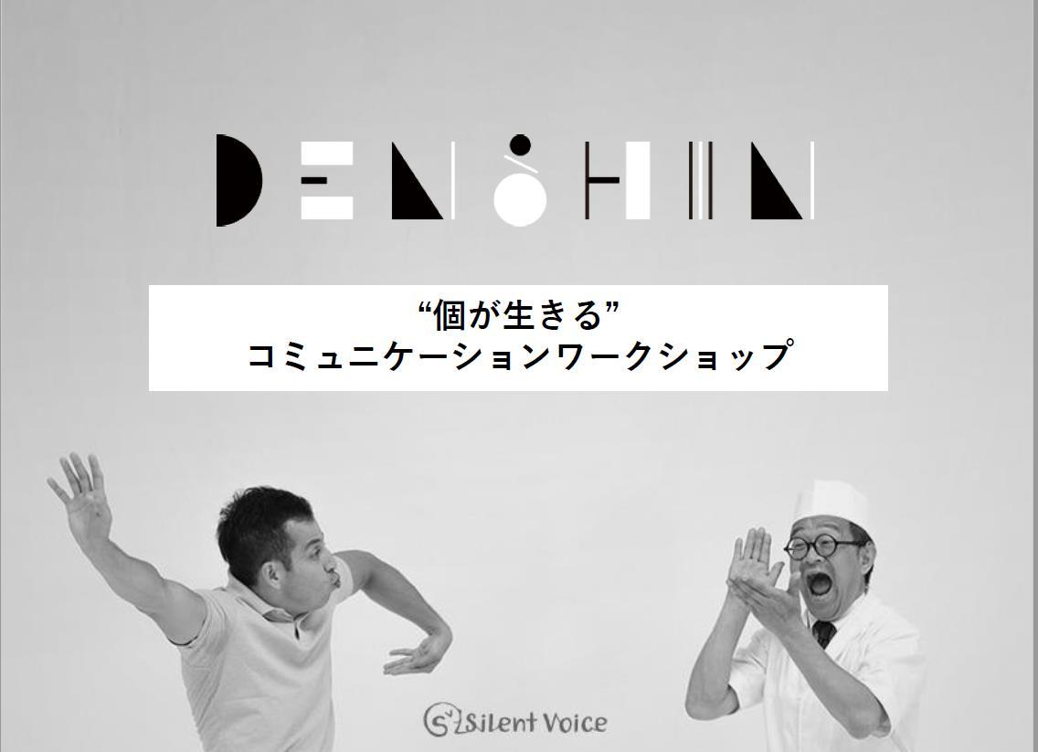 ノンバーバルを超える、無言語コミュニケーション研修『DENSHIN』