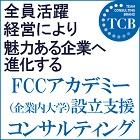FCCアカデミー(企業内大学)設立支援コンサルティング_画像