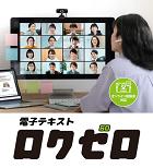 社内勉強会専用コンテンツ 電子テキスト「ロクゼロ」_画像
