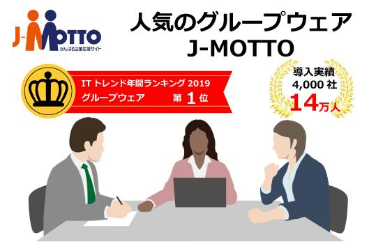 最大3ヶ月無料!すぐに使えて機能も充実『J-MOTTO』グループウェア