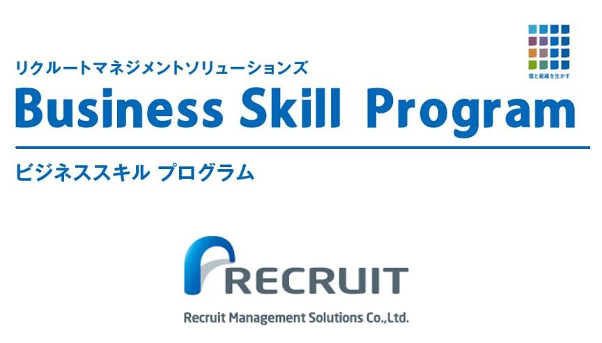 豊富なラインナップのビジネススキル研修!