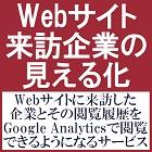 BtoB事業向けサイト訪問企業情報解析:Webサイト来訪企業の見える化