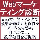 BtoB事業向け成果創出のための改善項目提案:Webマーケティング診断