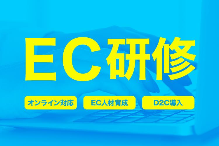 EC人材育成・D2C導入研修サービス
