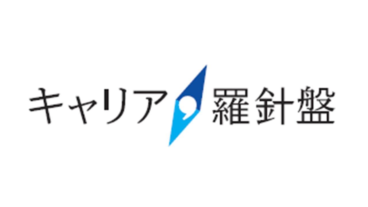 キャリア羅針盤【中高年社員向けのeラーニングシステム】