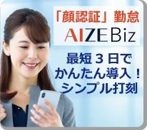 テレワークや外出先でも使える!顔認証勤怠アプリ「AIZE Biz」