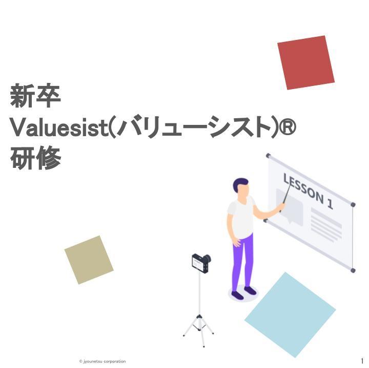 新卒Valuesist(バリューシスト)®研修