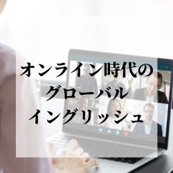 【無料ID発行中】オンライン時代のグローバルイングリッシュ_画像