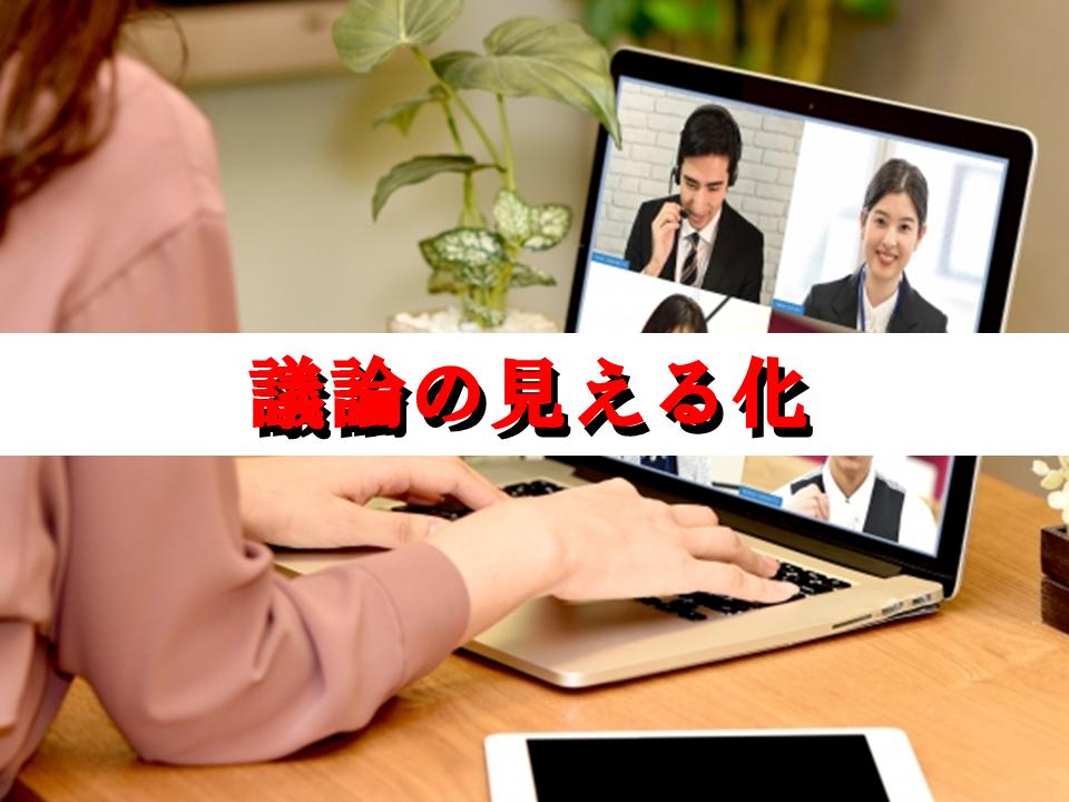 【オンラインファシリテーション~見える化の技法~】