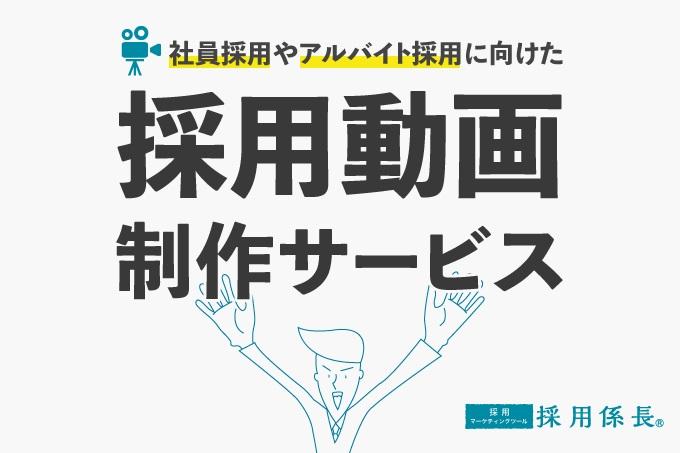 【採用係長】採用動画作成サービス