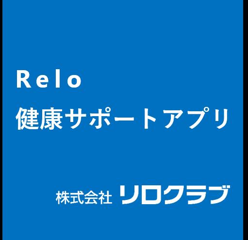 Relo健康サポートアプリ_画像
