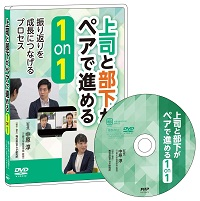DVD 上司と部下がペアで進める 1on1_画像