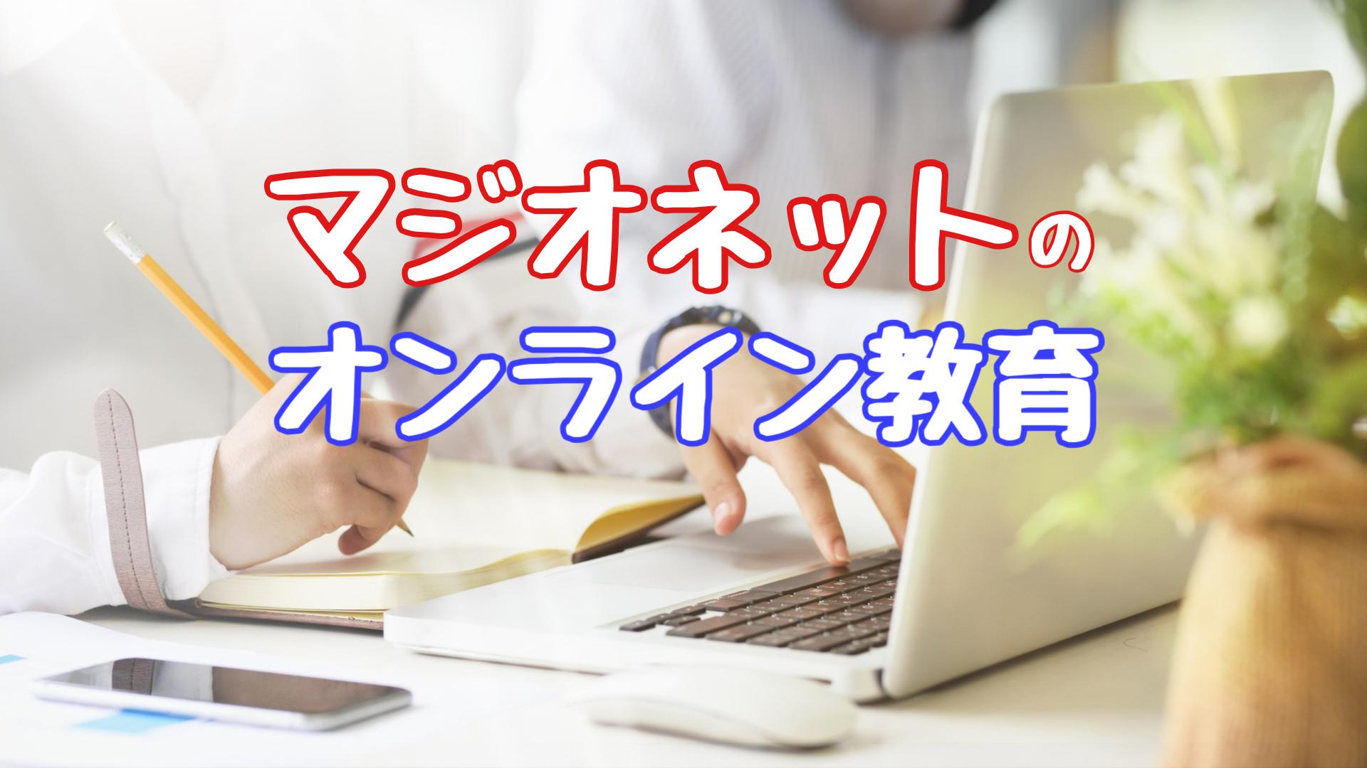 マジオネットのオンライン教育