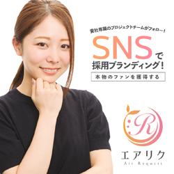 エアリク/採用に特化したSNS運用一括代行サービス