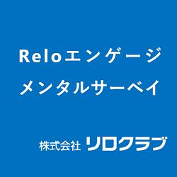 Reloエンゲージメンタルサーベイ_画像